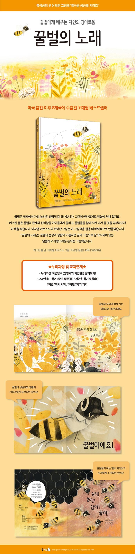 꿀벌의 노래(북극곰 궁금해 시리즈 1)(양장본 HardCover) 도서 상세이미지