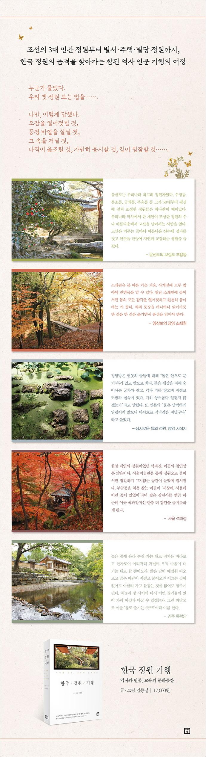 한국 정원 기행 도서 상세이미지