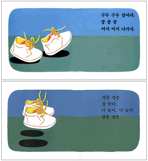 구두구두 걸어라(2판)(양장본 HardCover) 도서 상세이미지