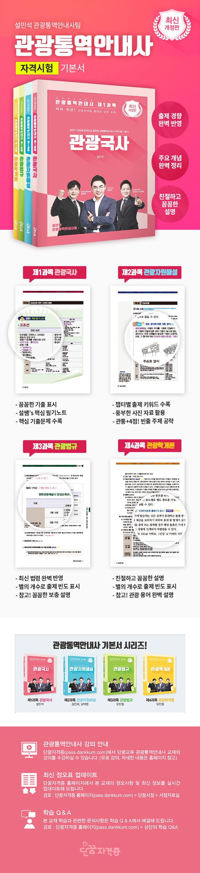 관광통역안내사 기본서 세트(개정판)(전4권) 도서 상세이미지