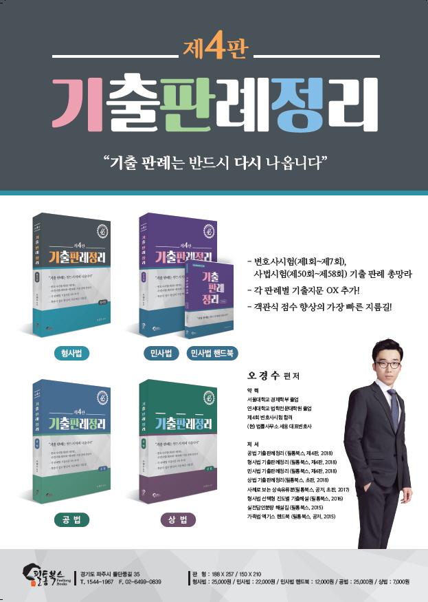 민사법 기출 판례 정리 핸드북(4판) 도서 상세이미지