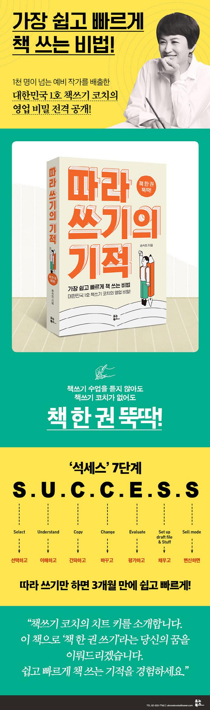 따라 쓰기의 기적(책 한 권 뚝딱!) 도서 상세이미지