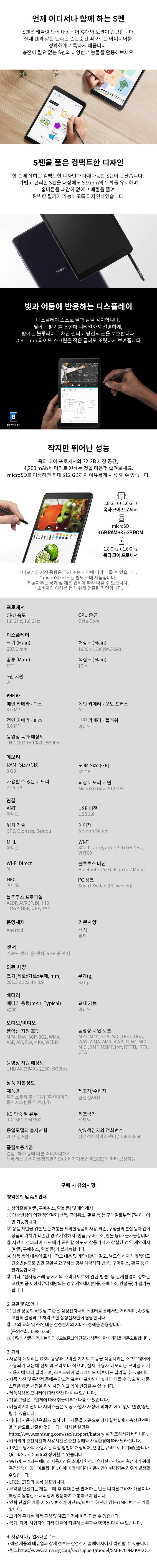 갤럭시탭A 8.0 (2019) + S펜 WiFi 32G 도서 상세이미지