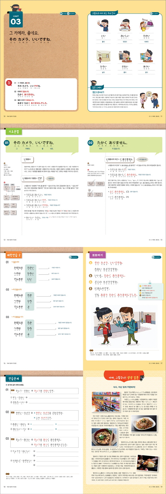 YBM 일본어 첫걸음(30일만에 일본어가 술술~나오는) 도서 상세이미지