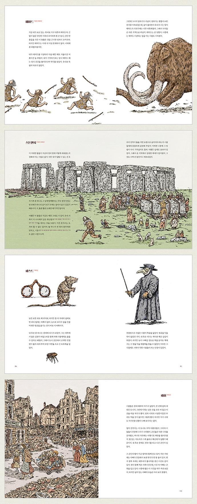 매머드 할아버지가 들려주는 인류의 역사(토토 생각날개 35)(양장본 HardCover) 도서 상세이미지
