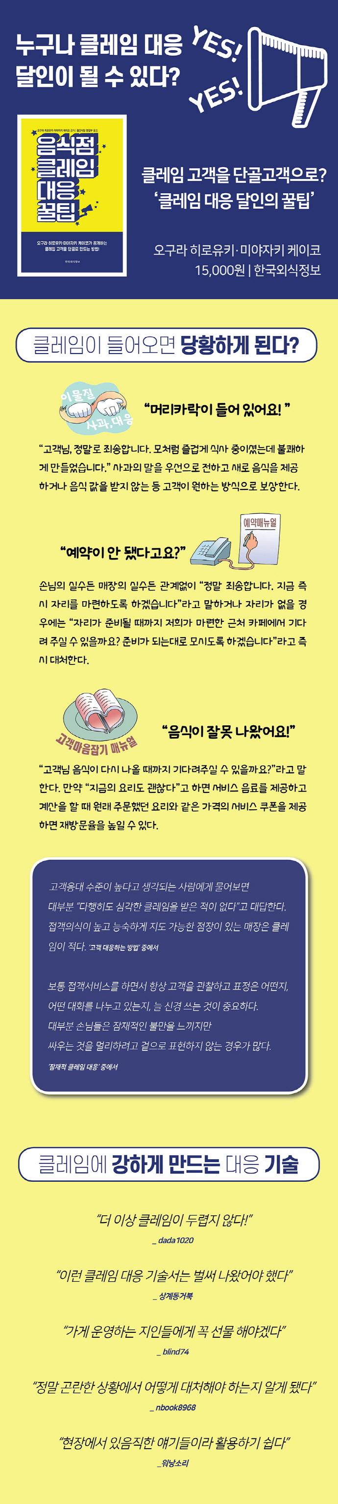 음식점 클레임 대응 꿀팁 도서 상세이미지