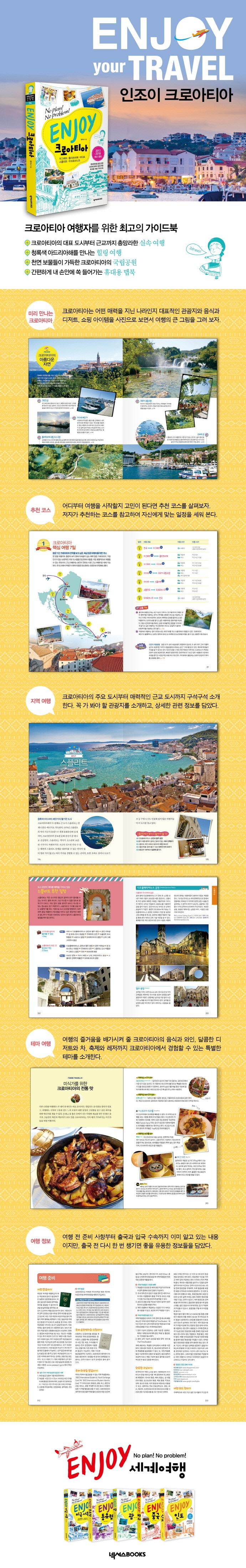 ENJOY 크로아티아(2017-2018)(Enjoy 세계여행 시리즈 34) 도서 상세이미지