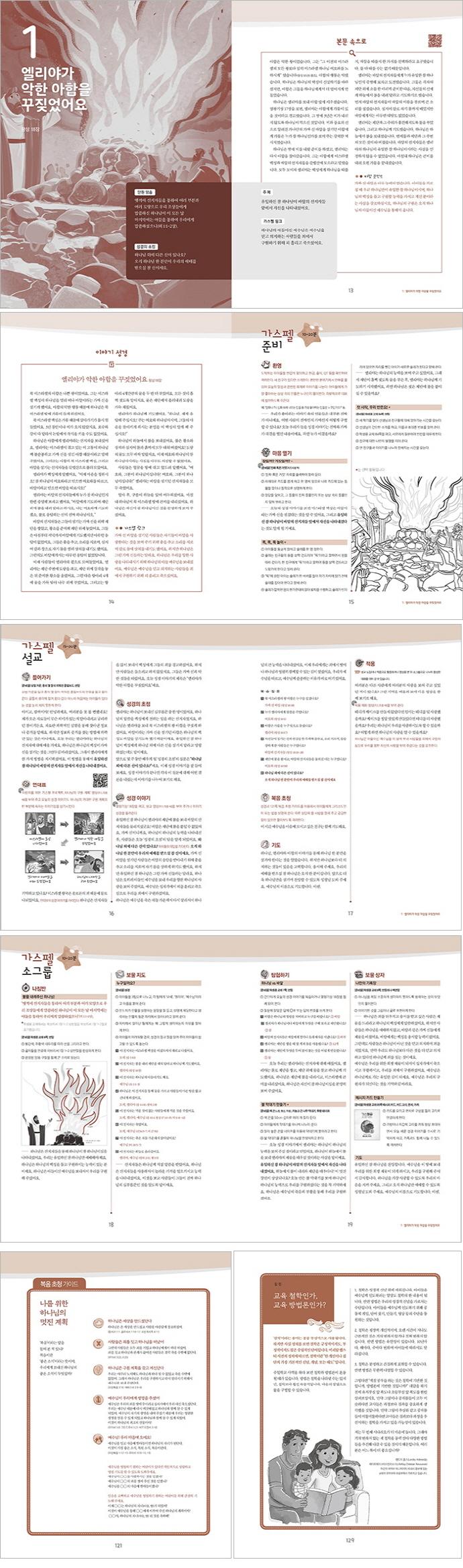 가스펠 프로젝트구약. 5 : 선지자와 왕(저학년 교사용)(예수님을 만나는) 도서 상세이미지