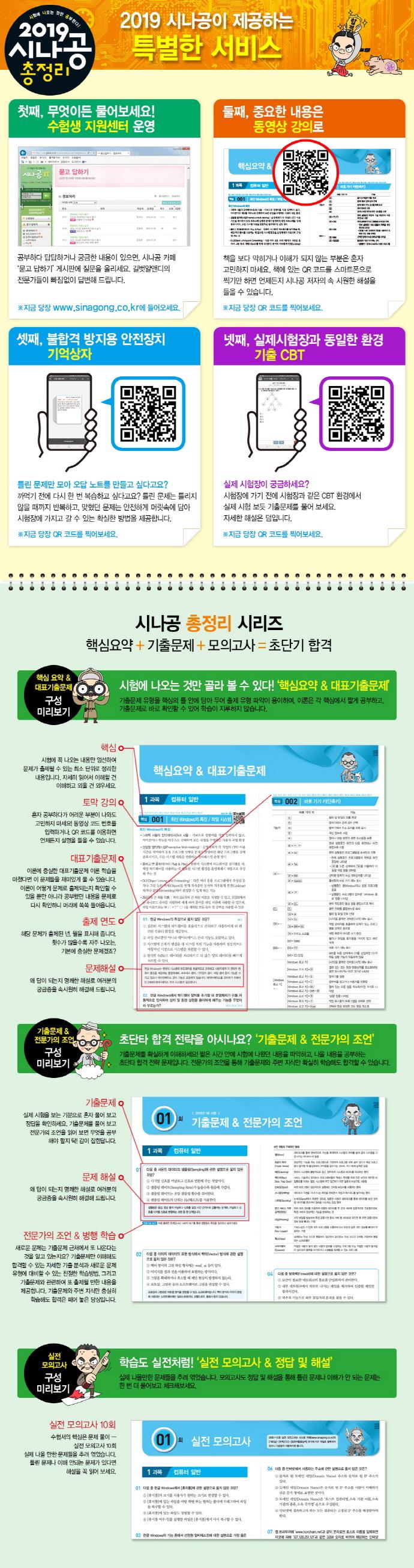 컴퓨터활용능력 2급 필기(2019)(8절)(시나공 총정리) 도서 상세이미지