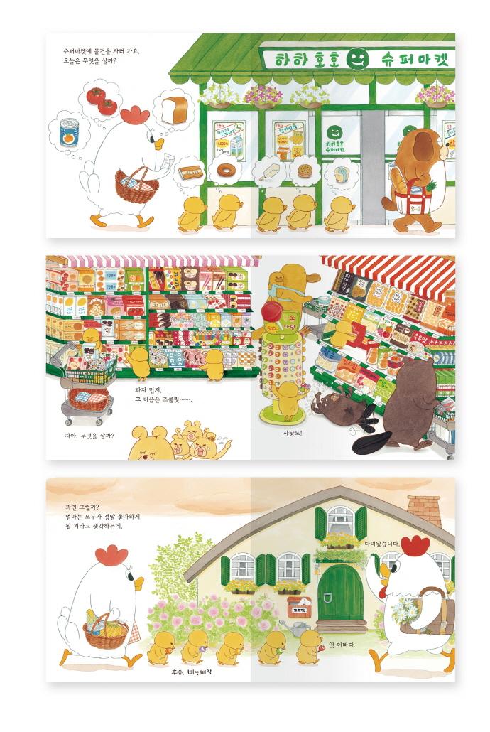 삐악삐악 슈퍼마켓(양장본 HardCover) 도서 상세이미지