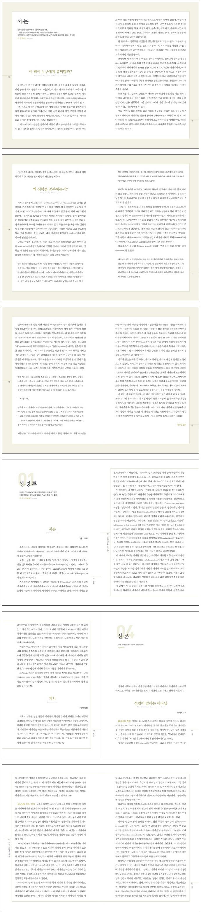 한 권으로 배우는 신학교(양장본 HardCover) 도서 상세이미지