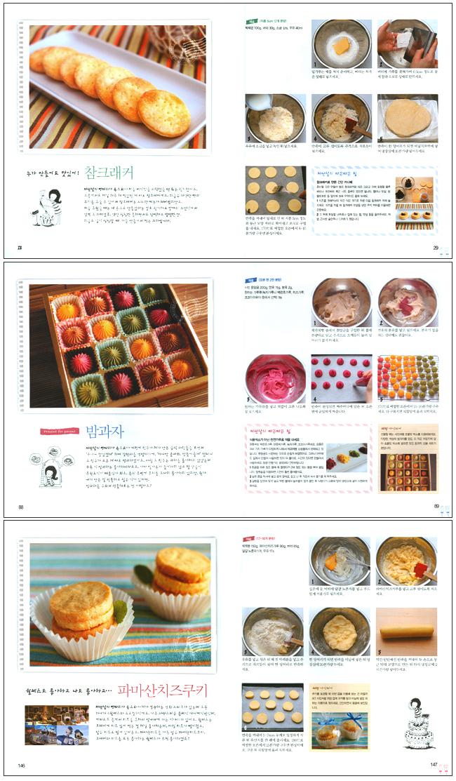 파란달의 빵타지아(참 쉬운 빵 쿠키) 도서 상세이미지