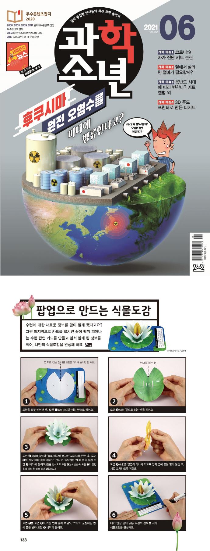 과학소년(2020년 6월호) 도서 상세이미지