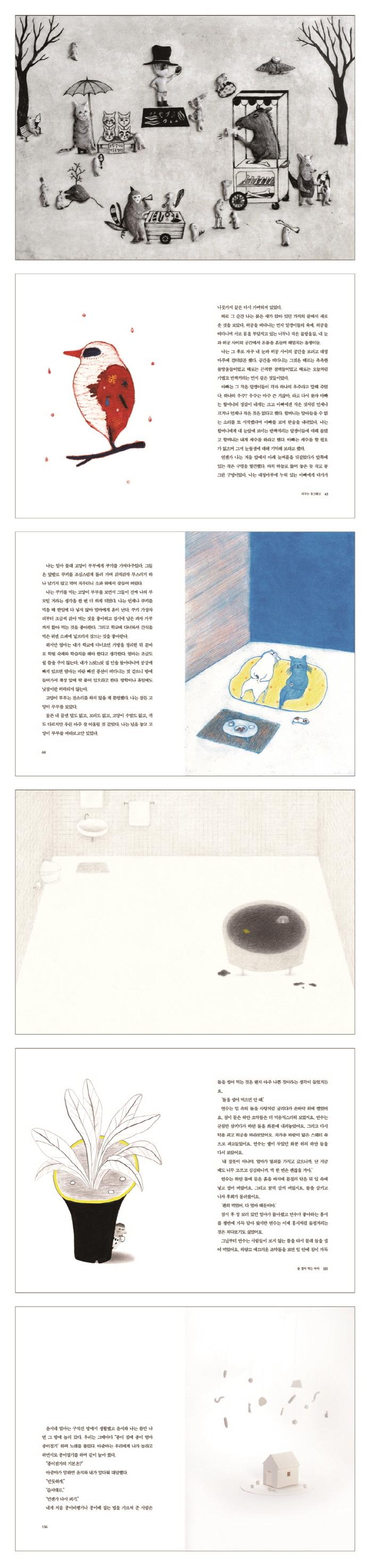 돌 씹어 먹는 아이(보름달문고 61) 도서 상세이미지