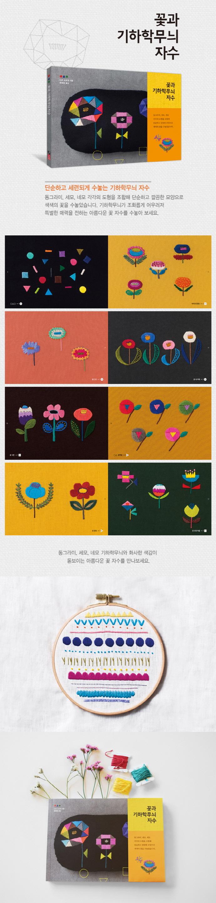 꽃과 기하학무늬 자수 도서 상세이미지