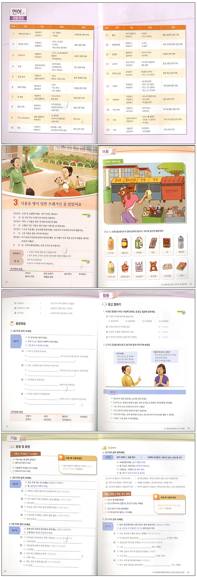 결혼이민자와 함께하는 한국어. 4(CD1장포함) 도서 상세이미지