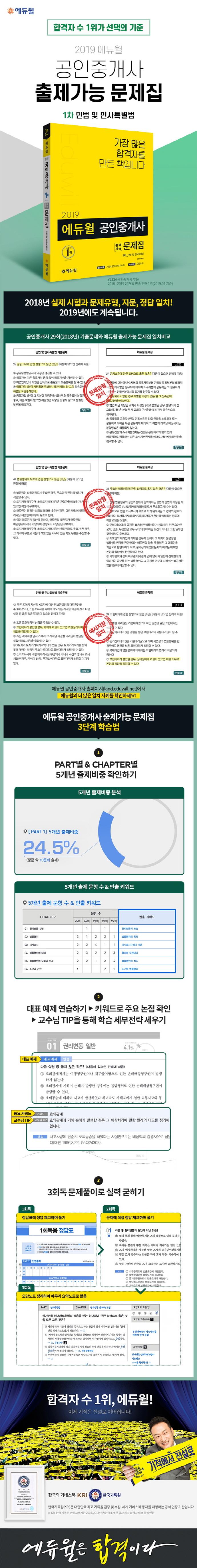 민법 및 민사특별법 공인중개사 1차 출제가능문제집(2019)(에듀윌) 도서 상세이미지
