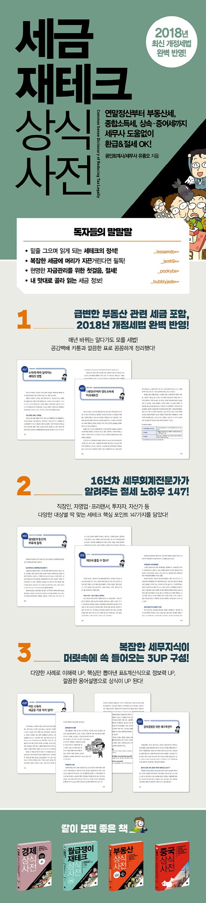 세금 재테크 상식사전(2018) 도서 상세이미지