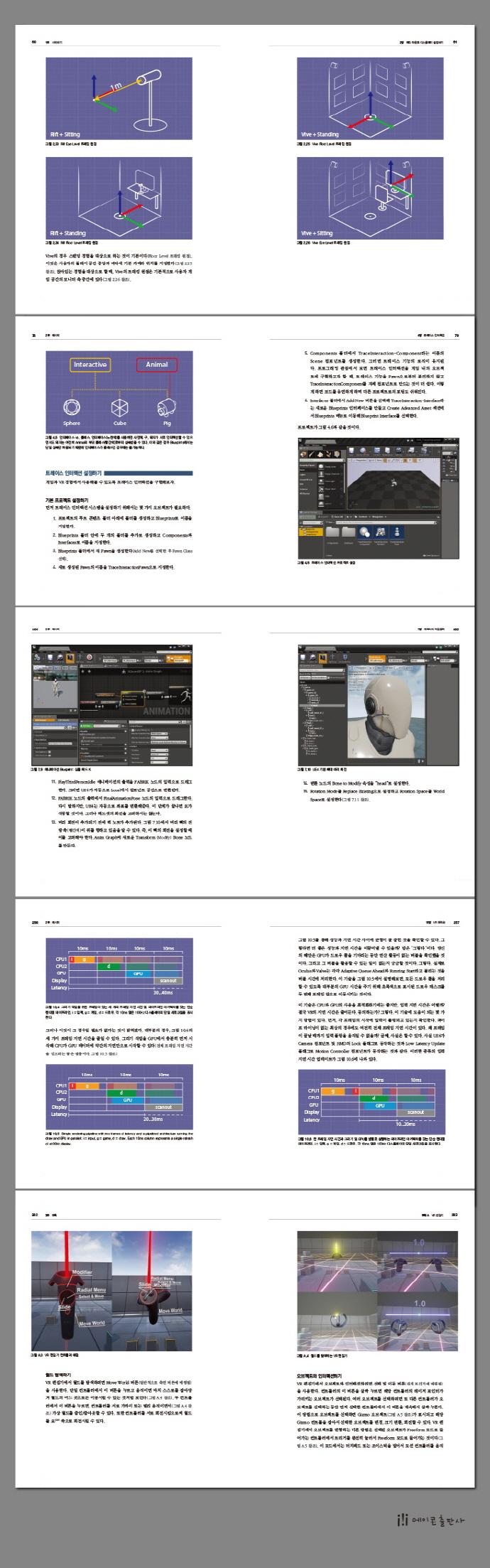 Unreal Engine VR Cookbook(언리얼 엔진 가상 현실 쿡북) 도서 상세이미지