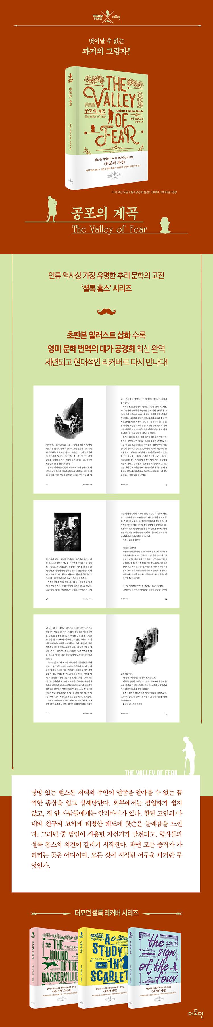 공포의 계곡(리커버)(양장본 HardCover) 도서 상세이미지