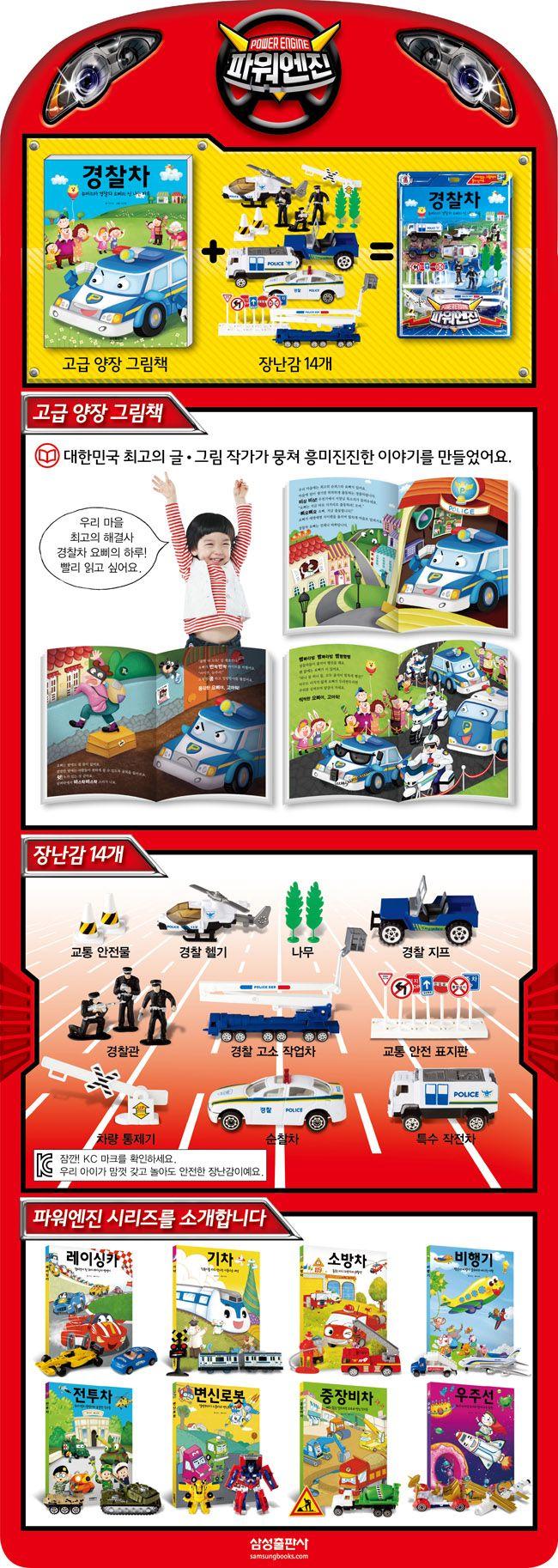 파워엔진 경찰차(장난감/완구) 도서 상세이미지