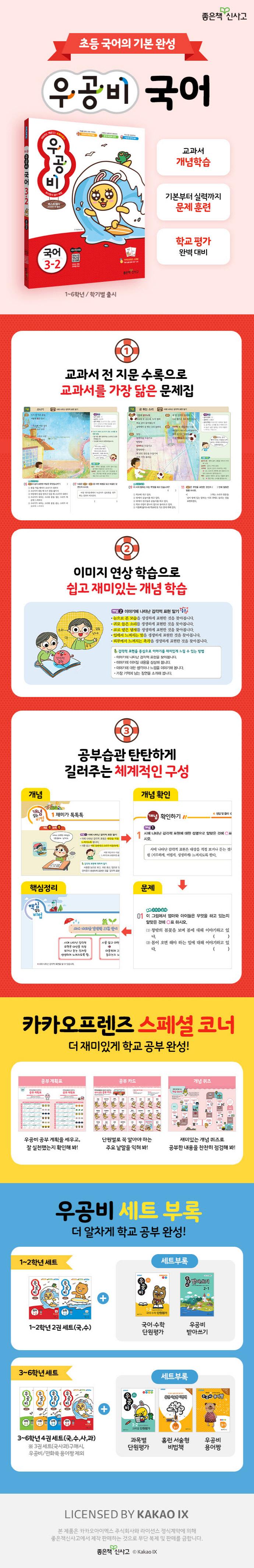 초등 국어 1-2(2019)(우공비) 도서 상세이미지