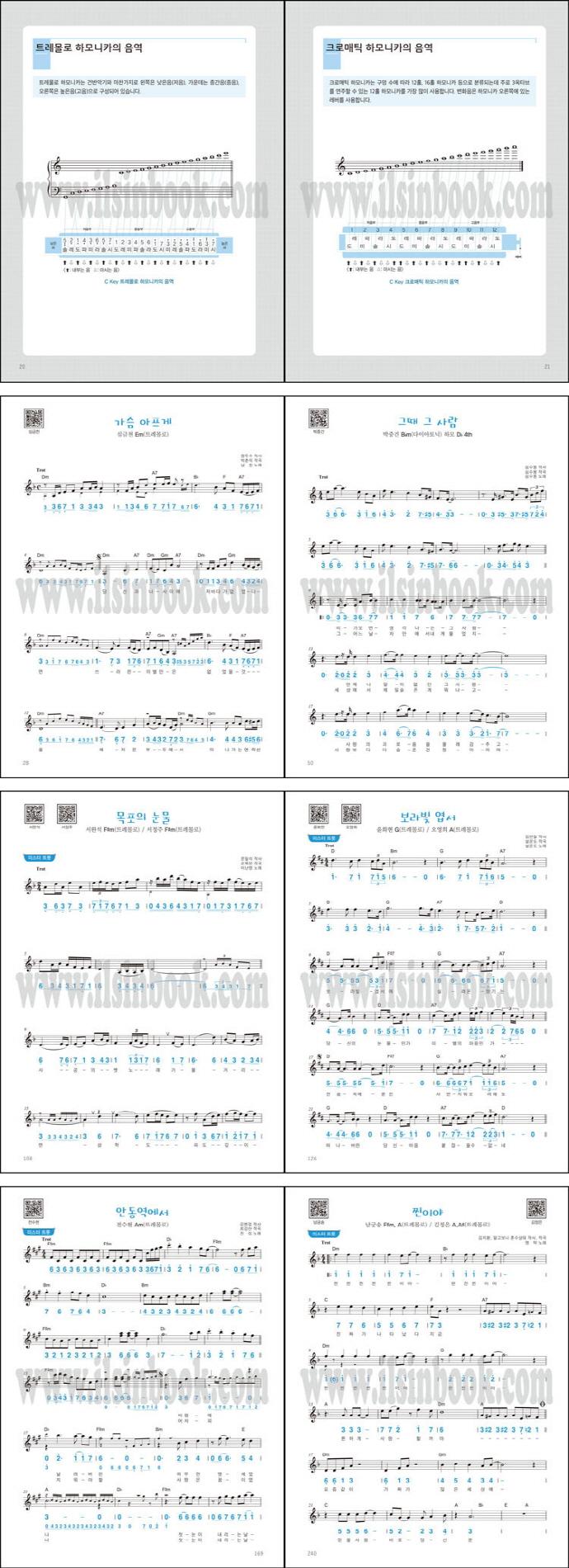 하모니카 트로트 콘서트곡집(제임스정의)(스프링) 도서 상세이미지