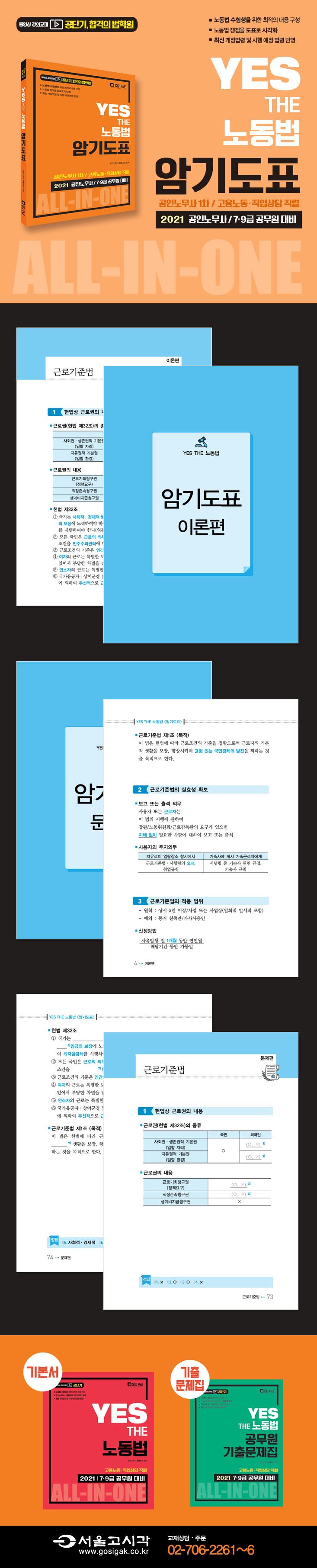 노동법 암기도표(공인노무사 1차)(2021)(Yes The) 도서 상세이미지