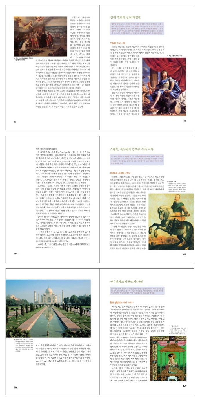 역사가 기억하는 군주의 권위(세계사 6) 도서 상세이미지