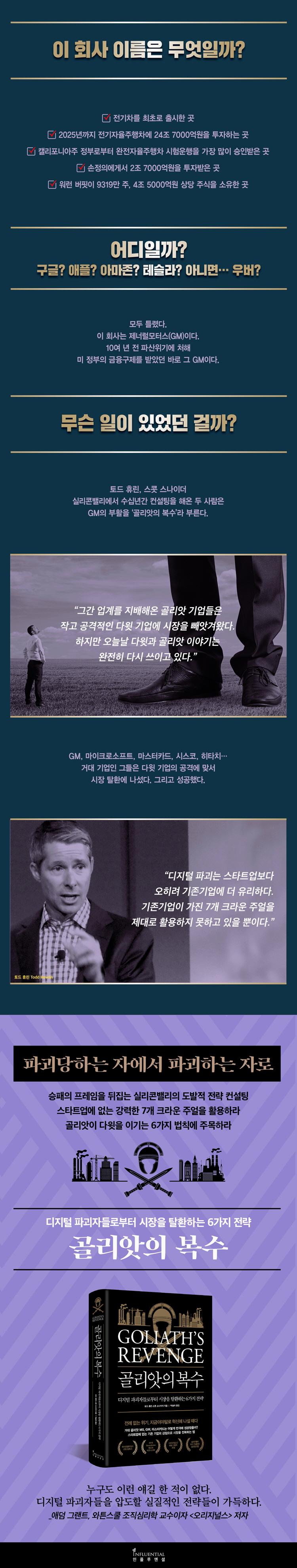 골리앗의 복수(양장본 HardCover) 도서 상세이미지
