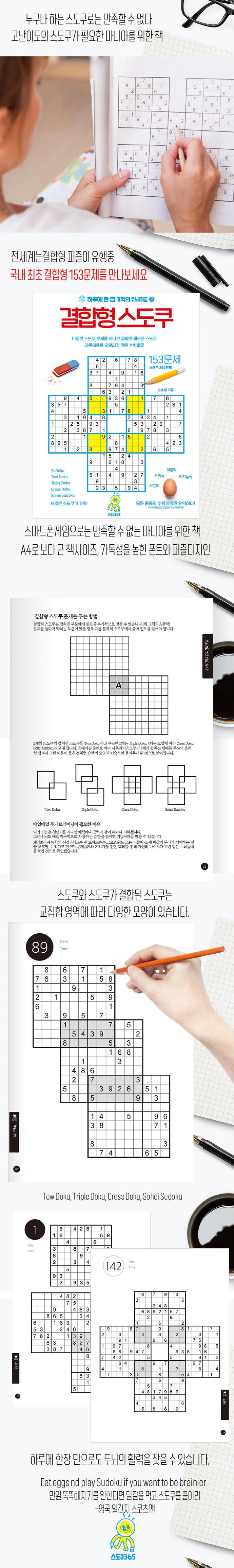 결합형 스도쿠 153(하루에 한 장 기적의 두뇌퍼즐 2) 도서 상세이미지