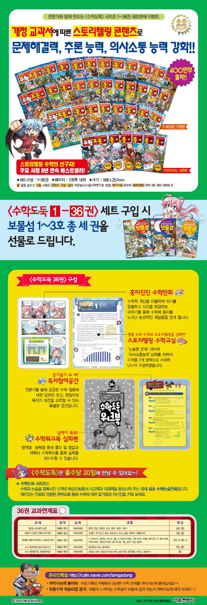 수학도둑 1-36 세트(코믹 메이플스토리)(전36권) 도서 상세이미지