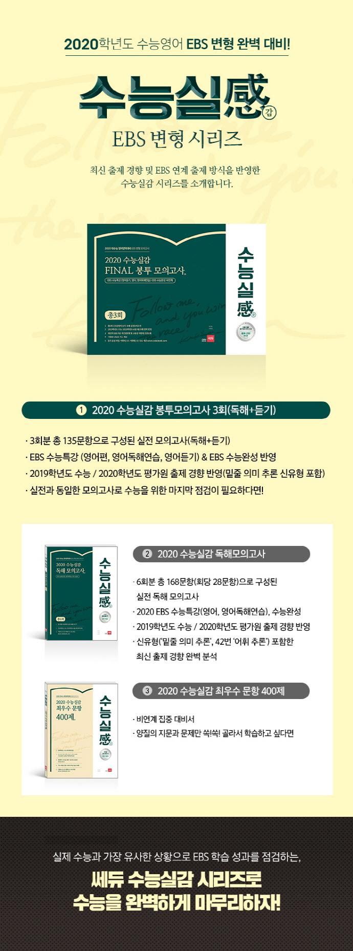 고등 영어영역 Final 봉투모의고사 3회(2020)(수능실감) 도서 상세이미지