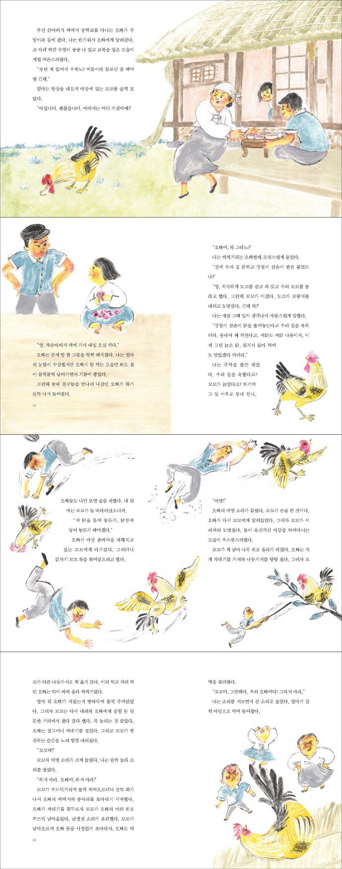 내 친구, 꼬꼬(책고래아이들 10) 도서 상세이미지
