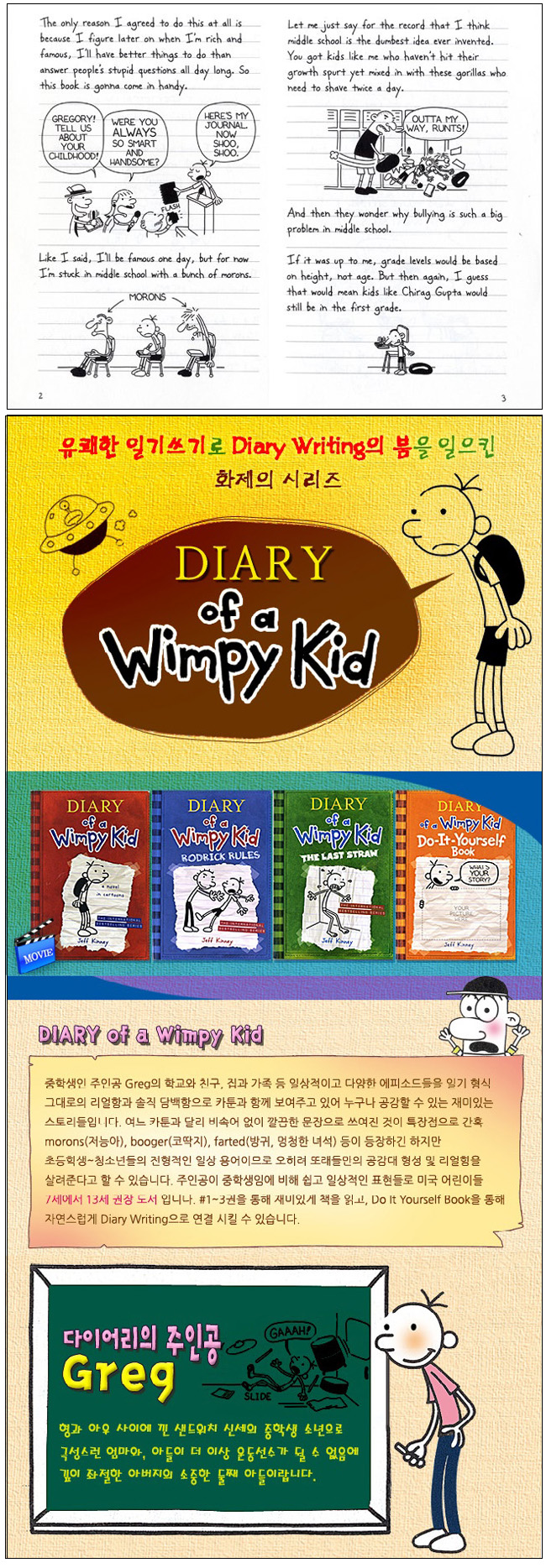 Diary of a Wimpy Kid #1 도서 상세이미지