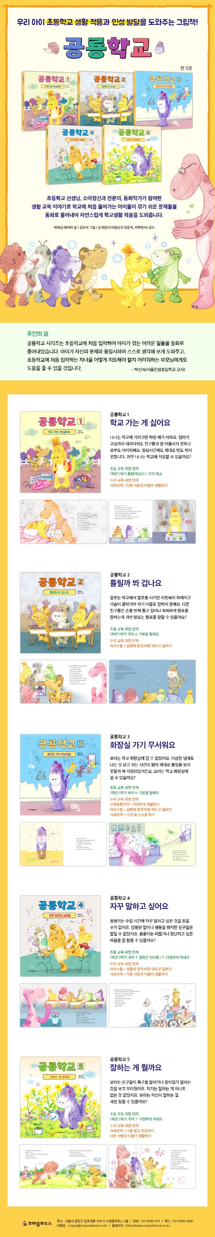 공룡학교 세트(전5권) 도서 상세이미지