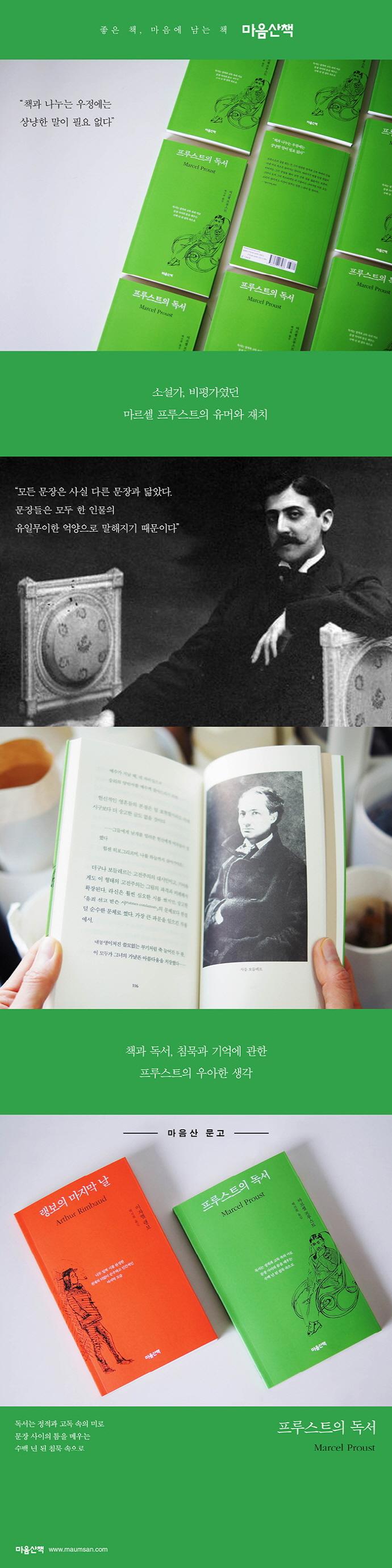 프루스트의 독서 도서 상세이미지