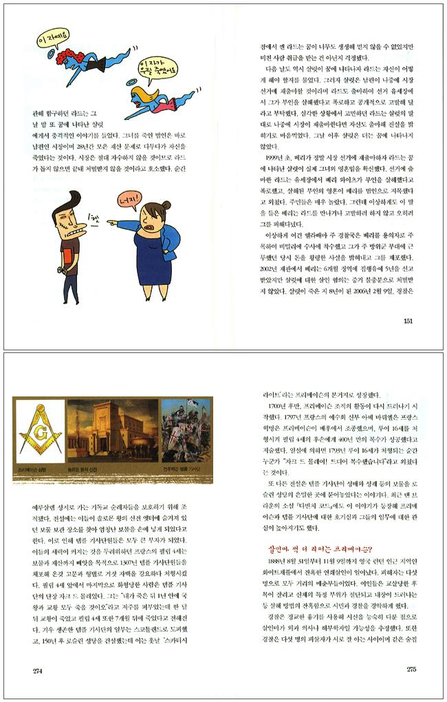 괴물딴지 미스터리 사전 스폐셜 도서 상세이미지