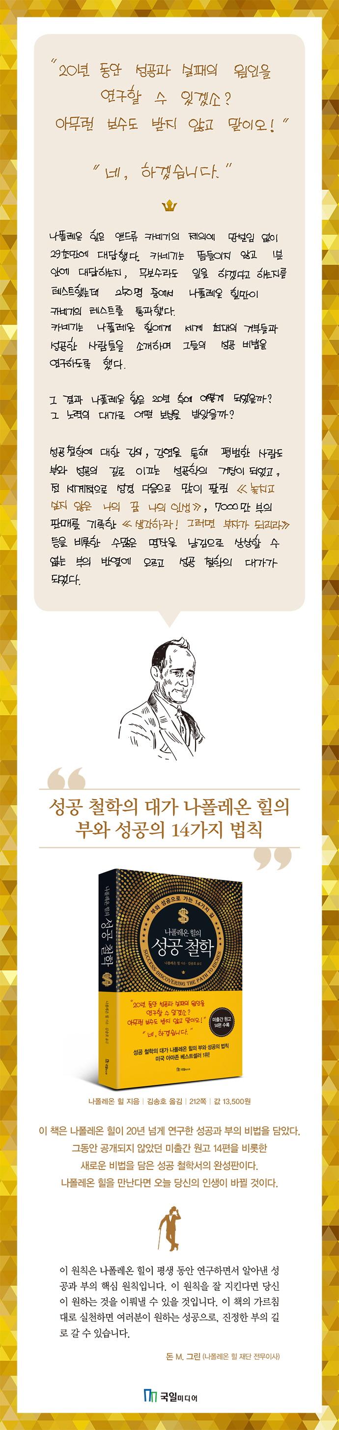 나폴레온 힐의 성공 철학(양장본 HardCover) 도서 상세이미지