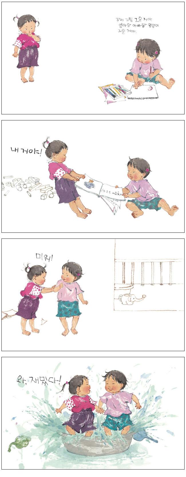 내 거야(둥둥아기그림책)(양장본 HardCover) 도서 상세이미지