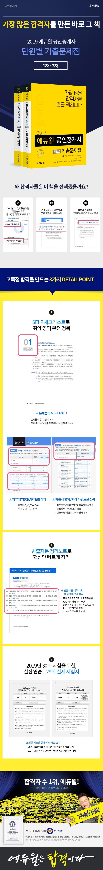 공인중개사 1.2차 단원별 기출문제집 세트(2019)(에듀윌)(전2권) 도서 상세이미지