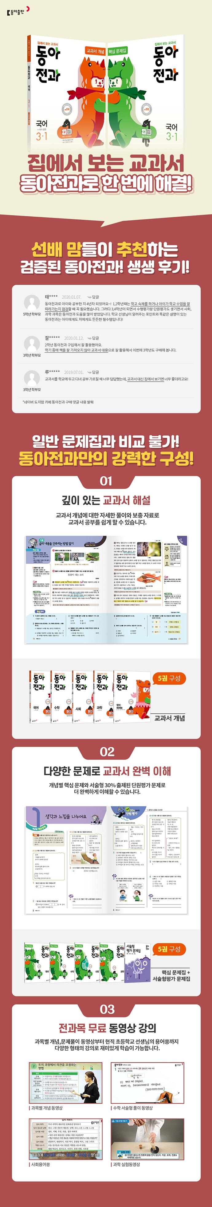 동아 전과 초등 6-1 세트(2020)(전10권) 도서 상세이미지