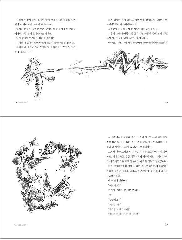 요술 손가락(열린어린이 창작동화 08)(양장본 HardCover) 도서 상세이미지