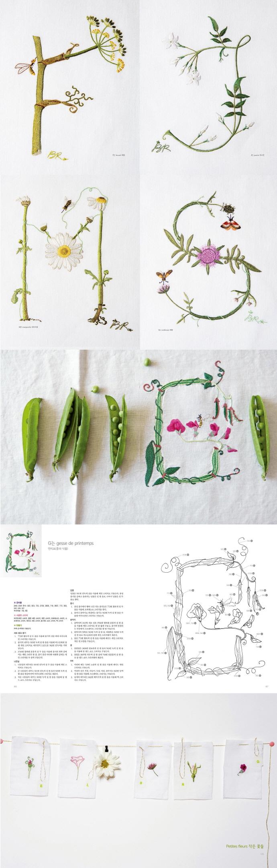꽃으로 수놓는 알파벳 프랑스 자수 도서 상세이미지