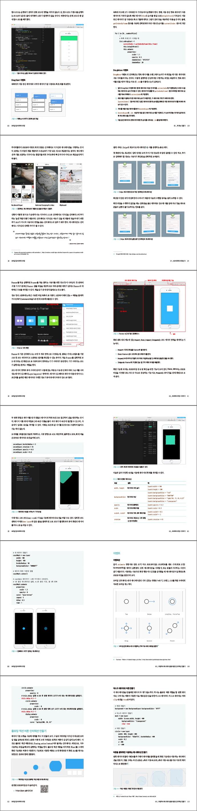 모바일 앱 프로토타이핑(TECH@NHN 시리즈 14) 도서 상세이미지