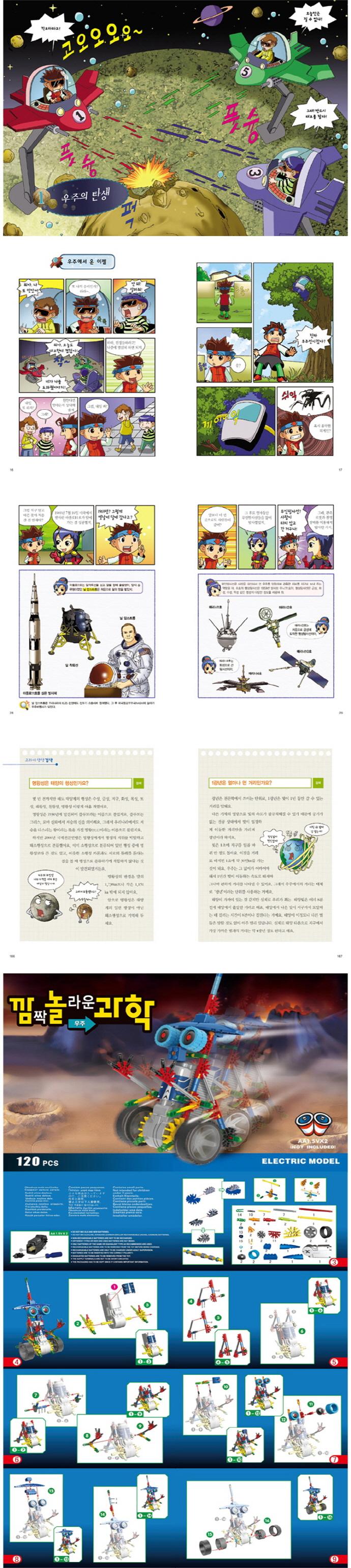깜짝 놀라운 과학. 29: 우주(한정판)(과학의 기초를 확실하게 잡아주는) 도서 상세이미지