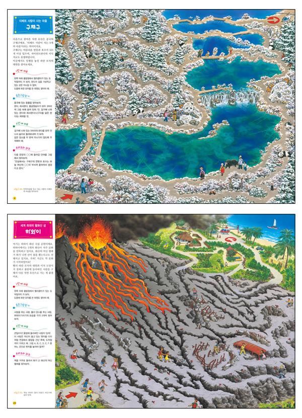미로탐험: 위대한 자연 유산 도서 상세이미지