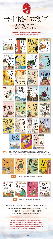 박지원의 한문소설(개정판)(국어 시간에 고전 읽기) 도서 상세이미지