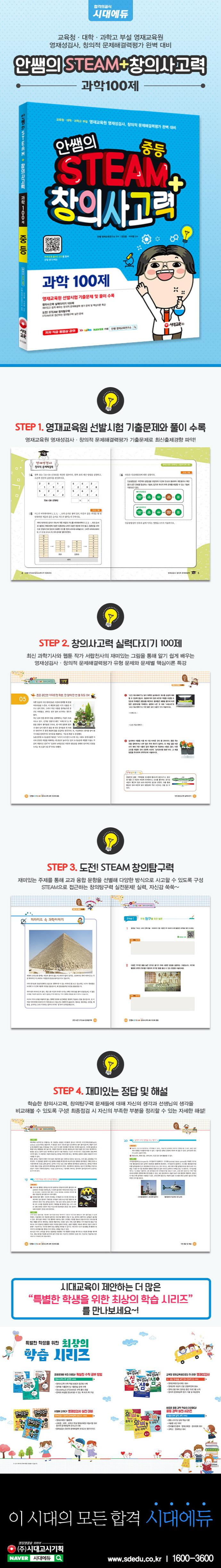 안쌤의 STEAM+창의사고력 중학 과학 100제 도서 상세이미지