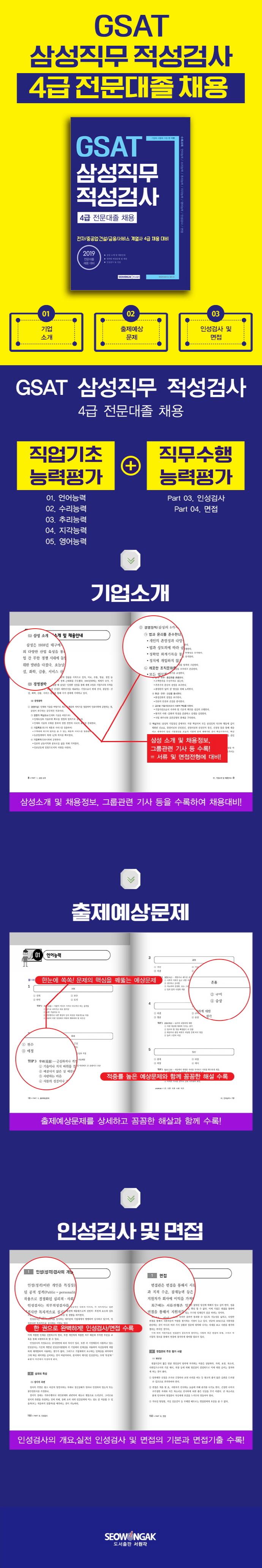 GSAT 삼성직무적성검사 4급 전문대졸 채용(2019)(기쎈) 도서 상세이미지
